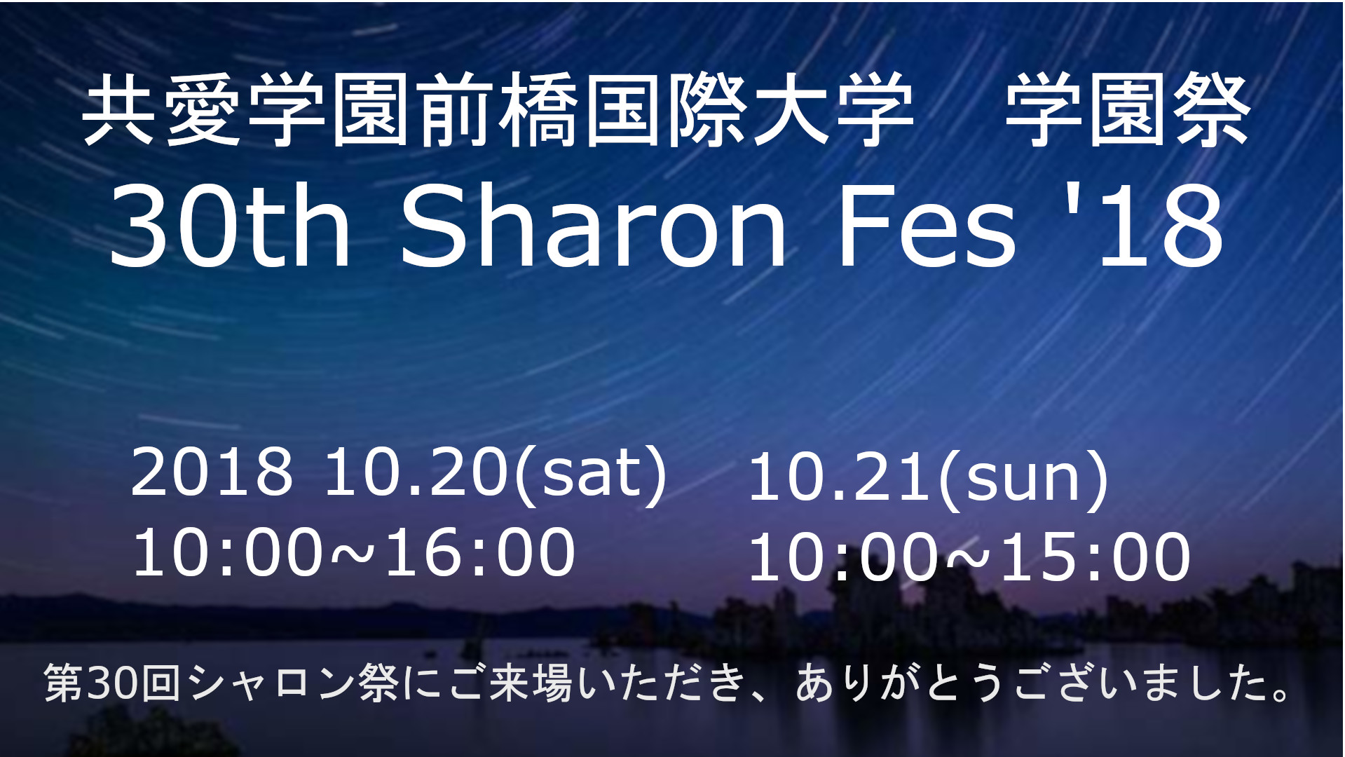 第30回 シャロン祭