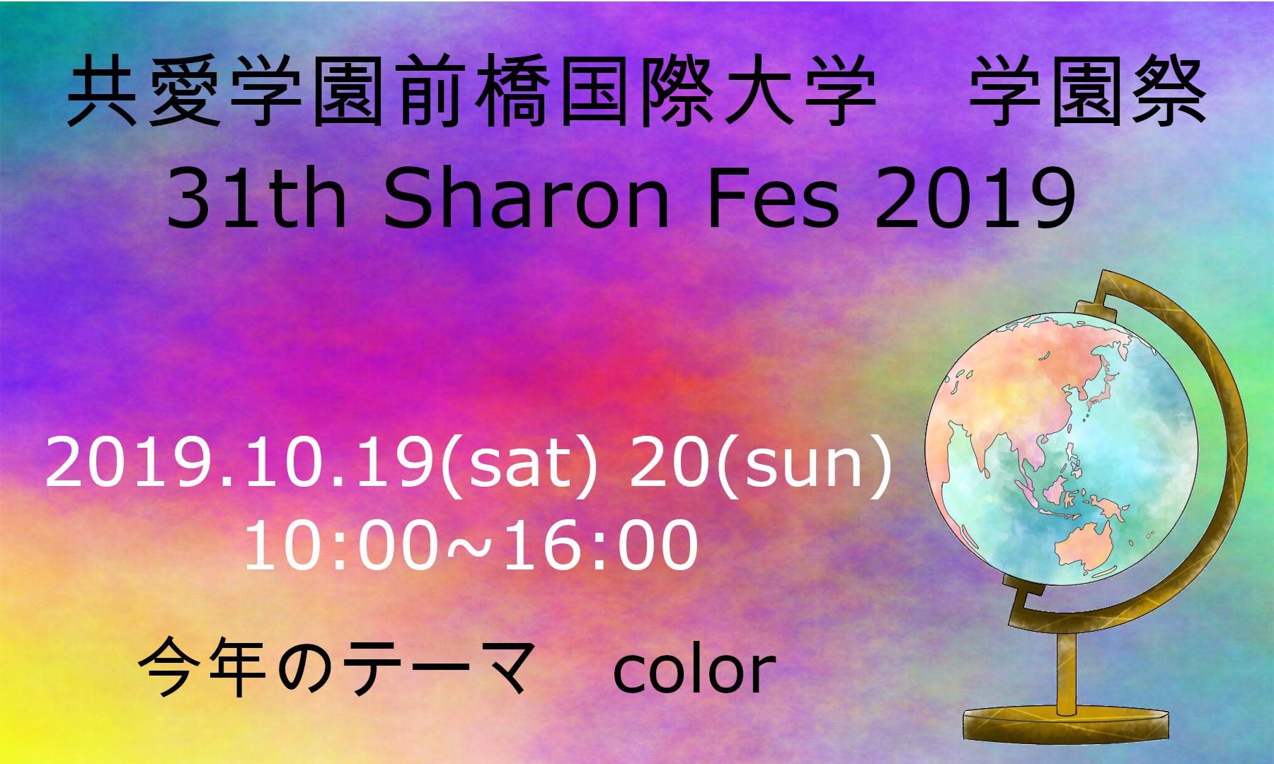 第31回 シャロン祭